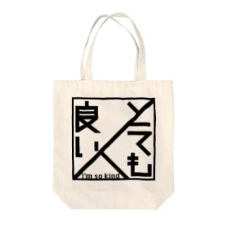 とても良い人 Tote bags