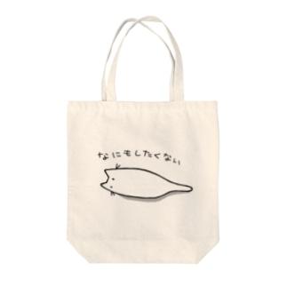 何もしたくない Tote bags