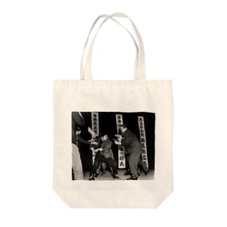 時代変化 Tote bags
