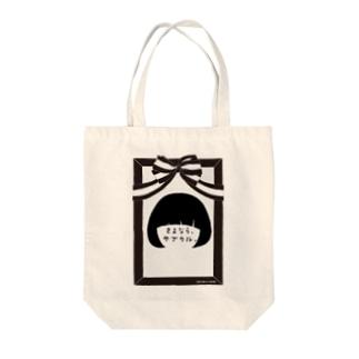 さよなら、サブカル。 Tote bags