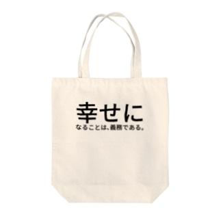 幸せになることは、義務である。 Tote bags