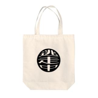 逃走中 Tote bags