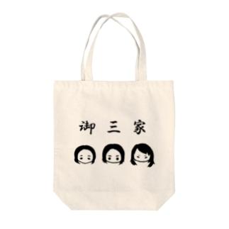(個人用)御三家 Tote bags