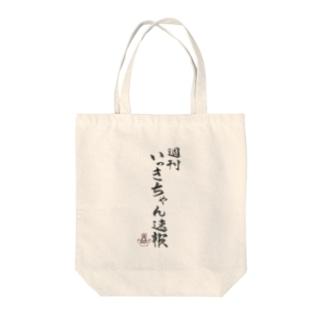 週刊 いっきちゃん速報グッズ Tote bags