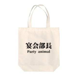 宴会部長 Party animal Tote bags
