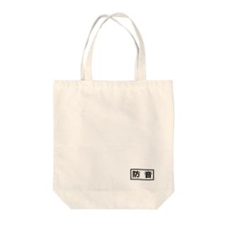 防音のアレ2 Tote bags