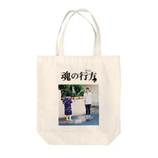 魂の行方 Tote bags