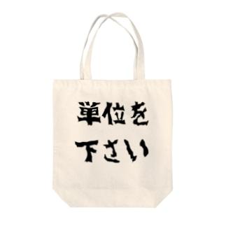 単位を下さい Tote bags