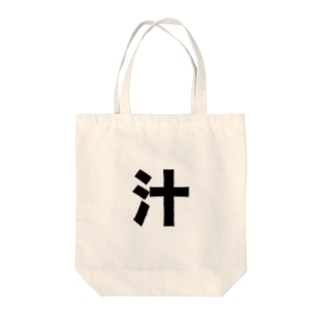 汁Tシャツ Tote bags
