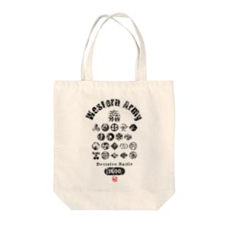 西軍 Tote bags