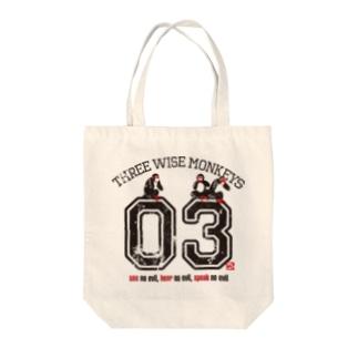 三猿 Tote bags