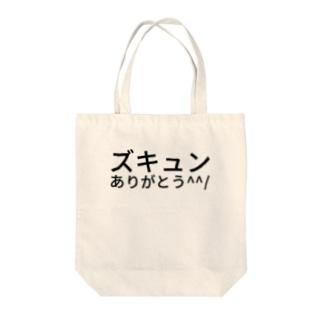 ズキュンありがとう^^/ Tote bags