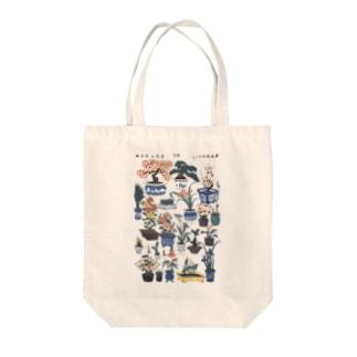 新板植木づくし【浮世絵・おもちゃ絵】 Tote bags