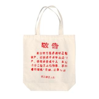 中国の「敬告文」 Tote bags