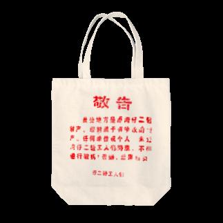 顔面goldの中国の「敬告文」 Tote bags