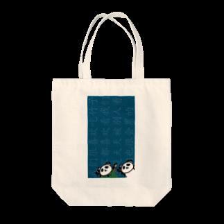 熊猫工房のパンダ万歳 Tote bags