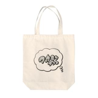 結局のところ何も分からない人 Tote bags