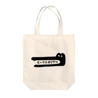 ギークなオジサンを食べるワニ Tote bags