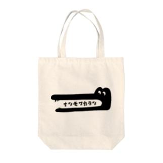 何も分からない人を食べるワニ Tote bags
