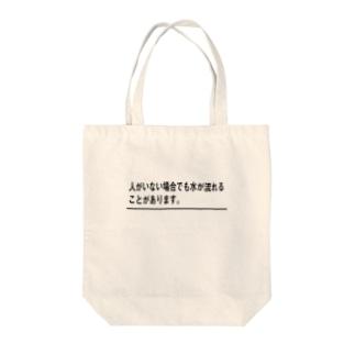 トイレの七不思議 Tote bags