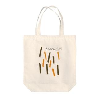 日本の食卓シリーズ きんぴらごぼう Tote bags