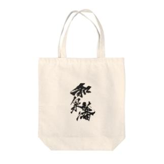 【和泉藩2】 Tote bags