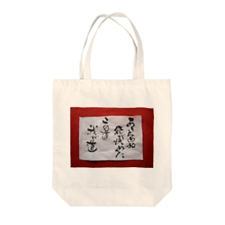 我が道 Tote bags