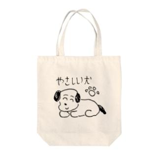 やさしい犬 Tote bags