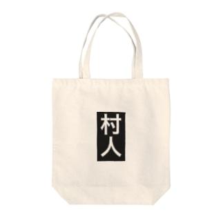 村人 Tote bags