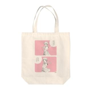 恋 Tote bags
