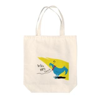 ニワトリさんとハテナ Tote bags