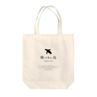 飛べない鳥 ロゴ Tote bags