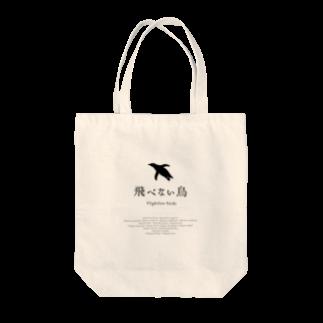 飛べない鳥の飛べない鳥 ロゴ Tote bags