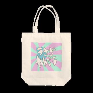 うさぎれんごうのうさぎれんごう 会員グッズ(誰でも可) Tote bags