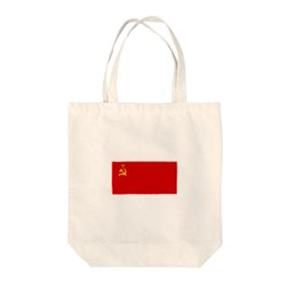 ソビエト 国旗 Tote bags