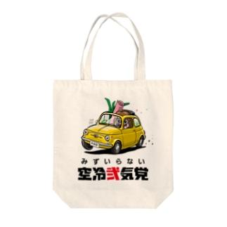空冷弐気党_働くチンク号 Tote bags