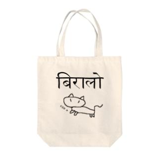 ネパール語で「ネコ」 挿絵・読み付 Tote bags
