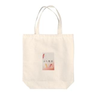 ぷち整形 Tote bags