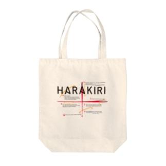 切腹マニュアル Tote bags