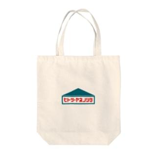 新婚シリーズ Tote bags