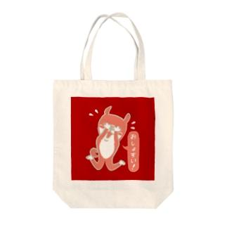 じょん太の仙台弁「おしょすい!」(Red) Tote bags