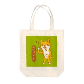 じょん太の仙台弁「おだづなよ!」(Green) Tote bags