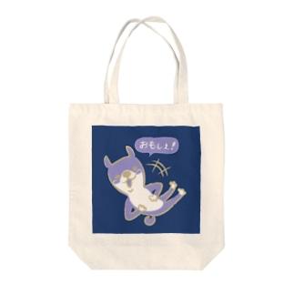 じょん太の仙台弁「おもしぇ!」(Blue) Tote bags