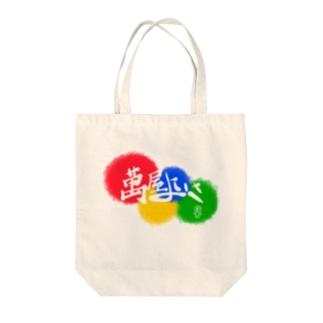 萬屋よいさ Tote bags
