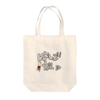 はしごガール Tote bags