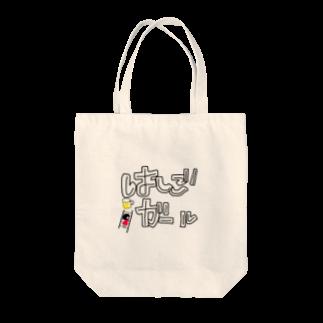 閉店ガラガラ百貨店のはしごガール Tote bags