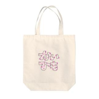かいひも Tote bags