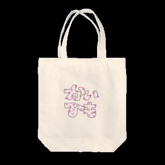 閉店ガラガラ百貨店のかいひも Tote bags