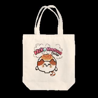 akiocoのねこまんまちゃん Tote bags