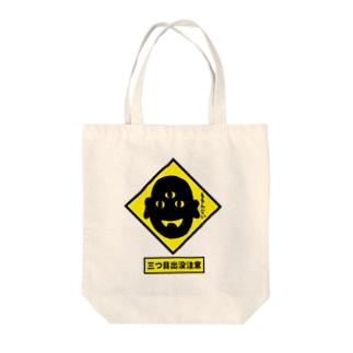 【標識】三つ目妖怪出没注意! トートバッグ
